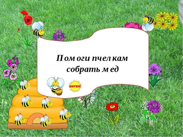Помоги пчелкам собрать мед