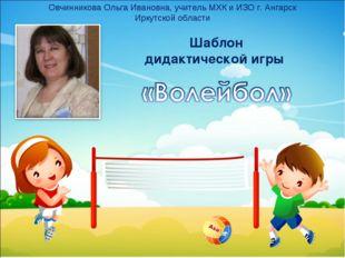 Шаблон дидактической игры Овчинникова Ольга Ивановна, учитель МХК и ИЗО г. А