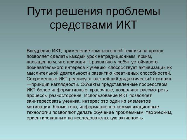 Пути решения проблемы средствами ИКТ Внедрение ИКТ, применение компьютерной т...