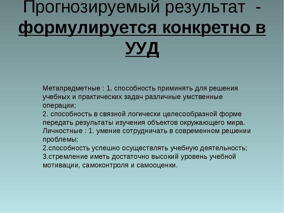 Прогнозируемый результат - формулируется конкретно в УУД Метапредметные : 1....