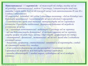 Математикалық құзыреттілік – нәтижелерді түсіндіру, талдау және түрлендіру, м