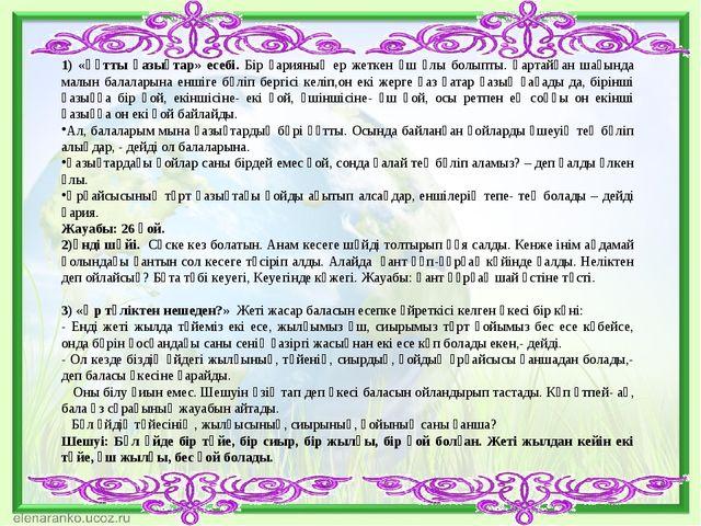 1) «Құтты қазықтар» есебі. Бір қарияның ер жеткен үш ұлы болыпты. Қартайған ш...