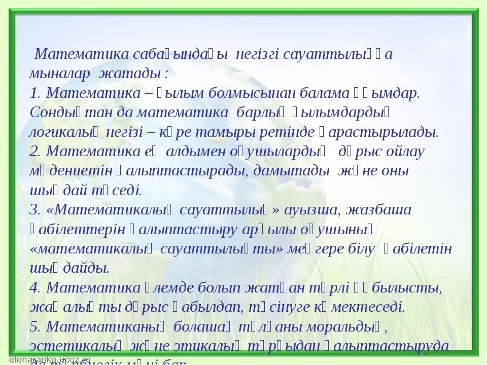 Математика сабағындағы негізгі сауаттылыққа мыналар жатады : 1. Математика...