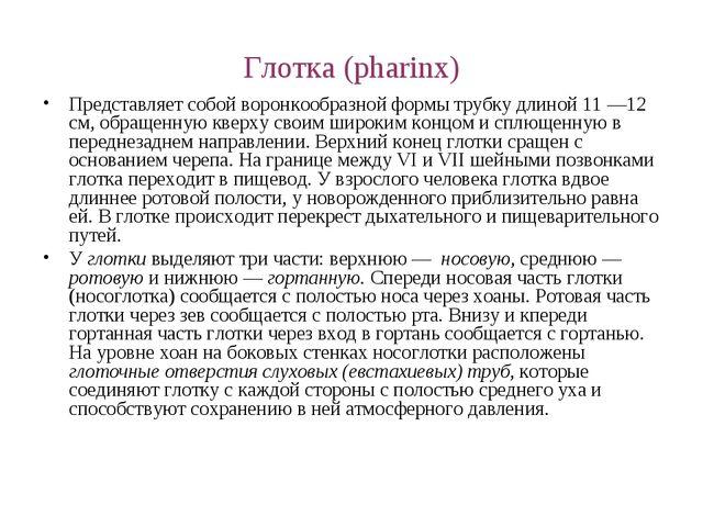 Глотка (pharinx) Представляет собой воронкообразной формы трубку длиной 11 —1...