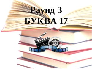 Раунд 3 БУКВА 17