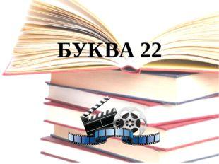 БУКВА 22