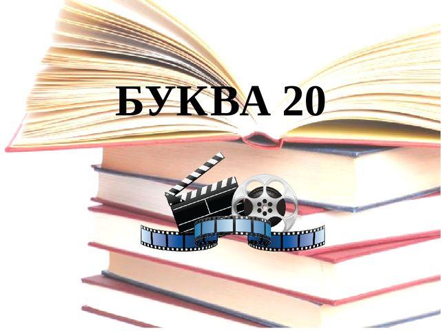 БУКВА 20