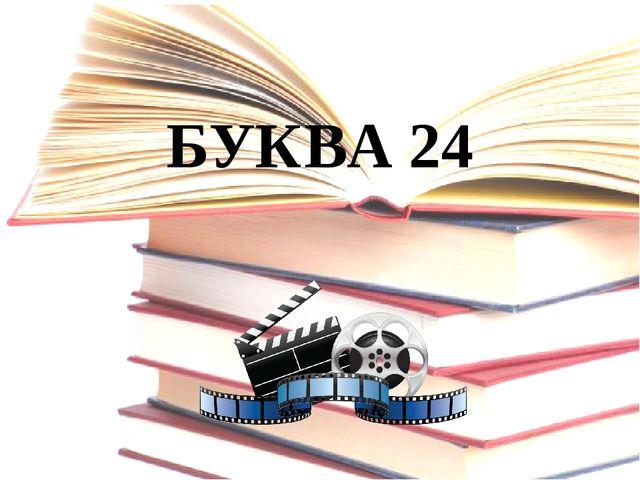 БУКВА 24