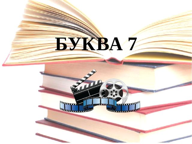 БУКВА 7