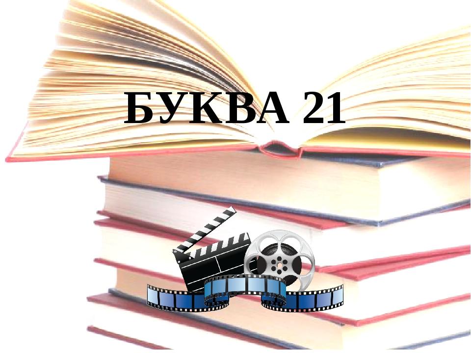БУКВА 21