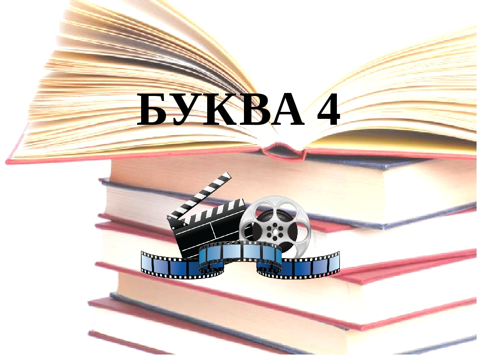 БУКВА 4