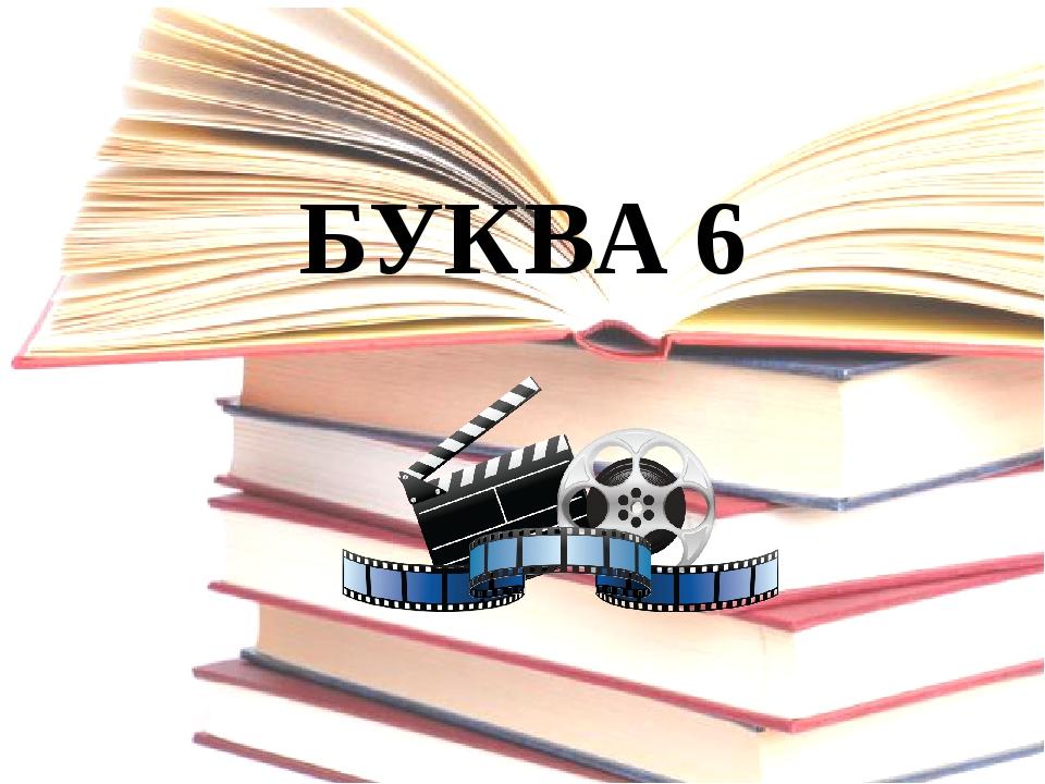 БУКВА 6