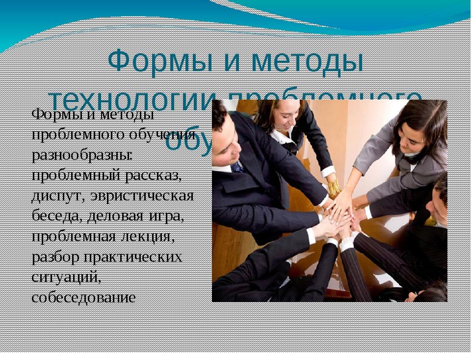 Формы и методы технологии проблемного обучения Формы и методы проблемного обу...