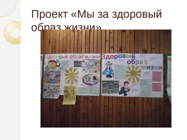Проект «Мы за здоровый образ жизни»