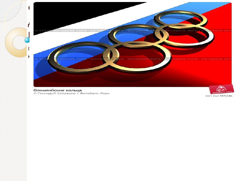 Формирование Универсальных Учебных действий на уроках физической культуры в М...