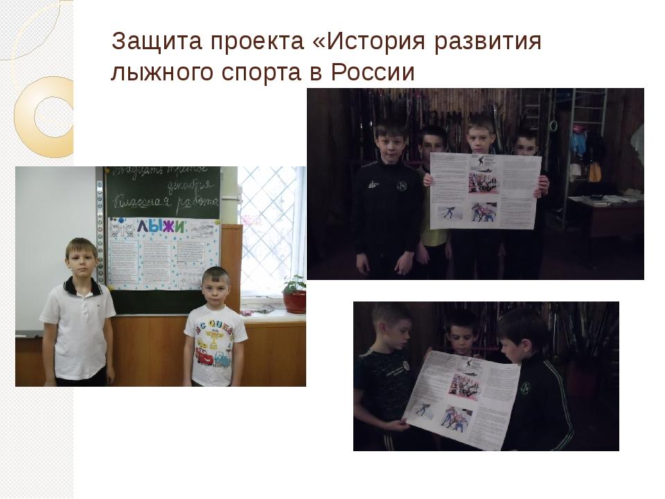 Защита проекта «История развития лыжного спорта в России