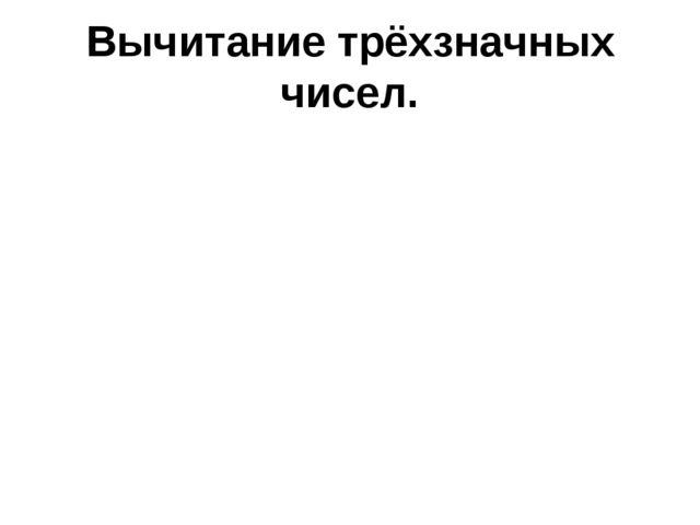 Вычитание трёхзначных чисел.