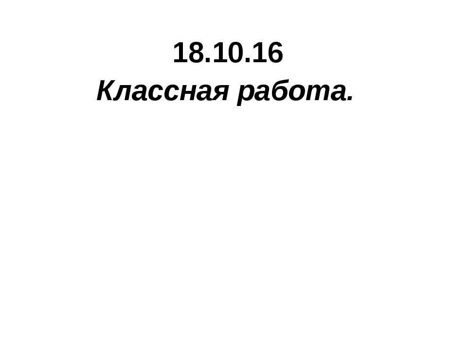 18.10.16 Классная работа.