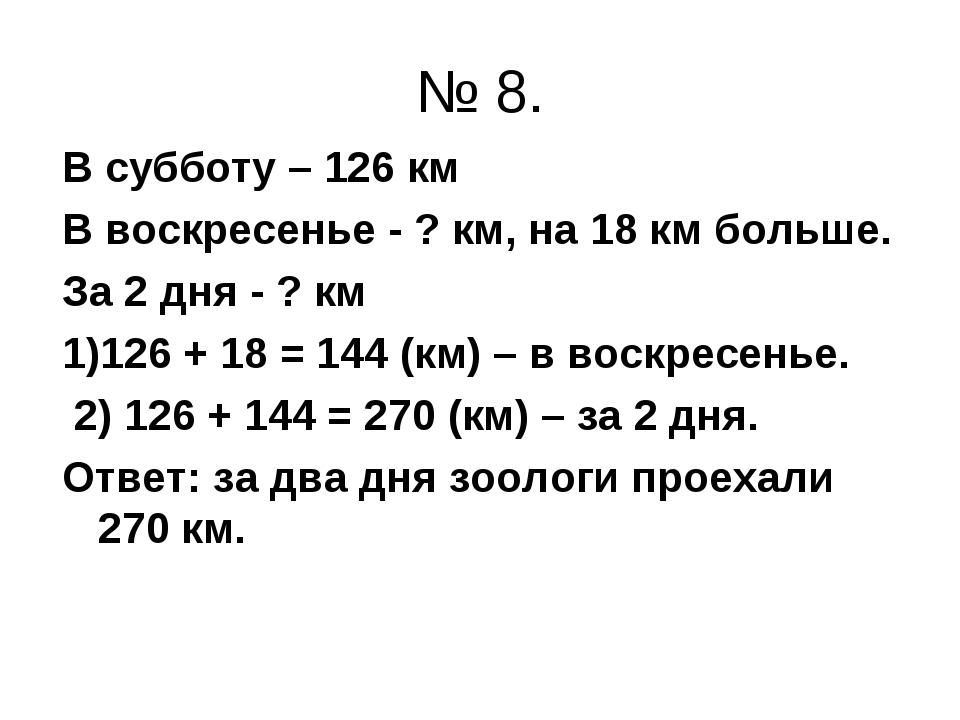 № 8. В субботу – 126 км В воскресенье - ? км, на 18 км больше. За 2 дня - ? к...