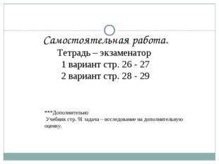 Самостоятельная работа. Тетрадь – экзаменатор 1 вариант стр. 26 - 27 2 вариан