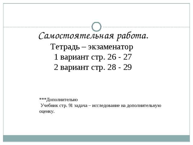 Самостоятельная работа. Тетрадь – экзаменатор 1 вариант стр. 26 - 27 2 вариан...