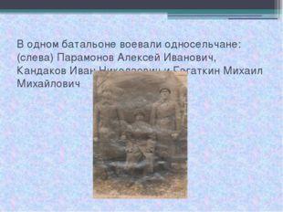 В одном батальоне воевали односельчане: (слева) Парамонов Алексей Иванович, К