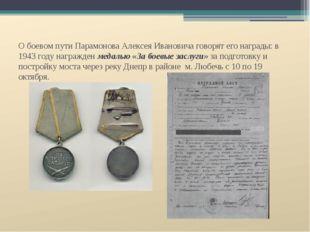 О боевом пути Парамонова Алексея Ивановича говорят его награды: в 1943 году н