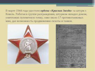 В марте 1944 года удостоен ордена «Красная Звезда» за штурм г. Ковель. Работа