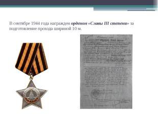 В сентябре 1944 года награжден орденом «Славы III степени» за подготовление п