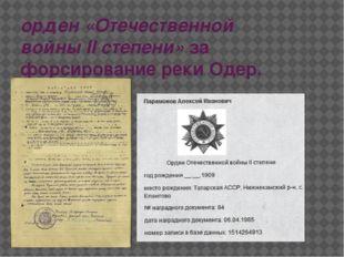 орден «Отечественной войны II степени» за форсирование реки Одер.