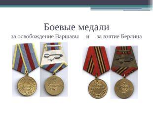 Боевые медали за освобождение Варшавы и за взятие Берлина