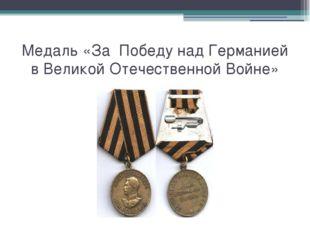 Медаль «За Победу над Германией в Великой Отечественной Войне»