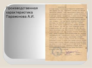 Производственная характеристика Парамонова А.И.