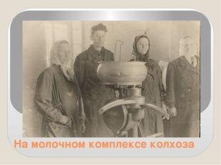 На молочном комплексе колхоза