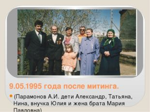 9.05.1995 года после митинга. (Парамонов А.И. дети Александр, Татьяна, Нина,