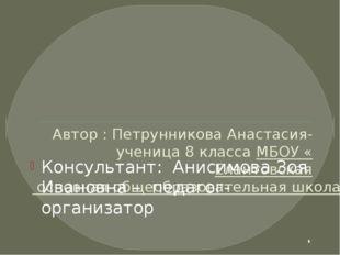 Автор : Петрунникова Анастасия- ученица 8 класса МБОУ «Елантовская основная