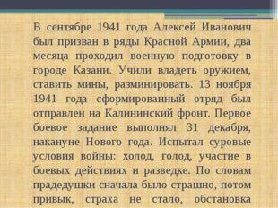 В сентябре 1941 года Алексей Иванович был призван в ряды Красной Армии, два м