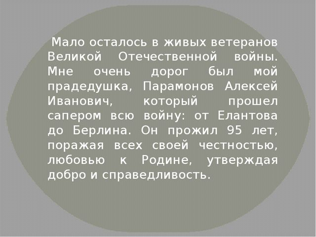 Мало осталось в живых ветеранов Великой Отечественной войны. Мне очень дорог...