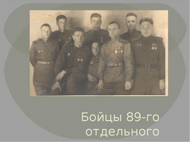 Бойцы 89-го отдельного штурмового инженерно-саперного батальона