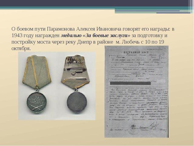 О боевом пути Парамонова Алексея Ивановича говорят его награды: в 1943 году н...