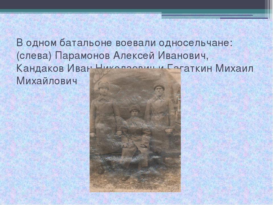 В одном батальоне воевали односельчане: (слева) Парамонов Алексей Иванович, К...