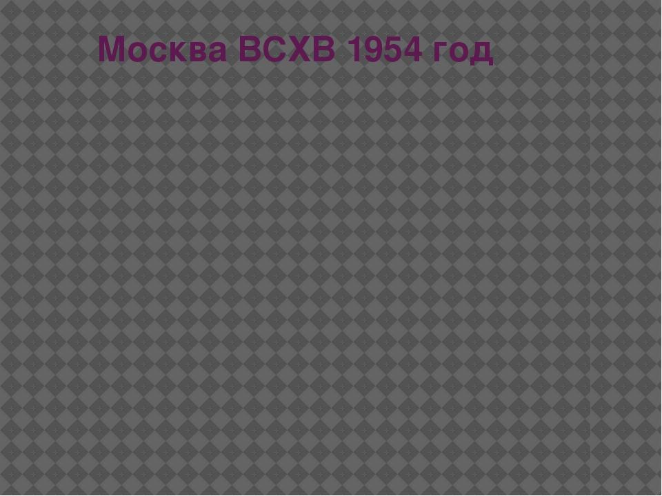 Москва ВСХВ 1954 год