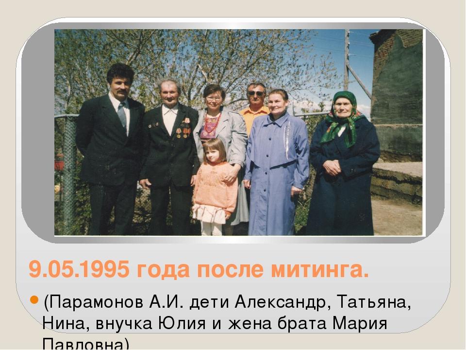 9.05.1995 года после митинга. (Парамонов А.И. дети Александр, Татьяна, Нина,...
