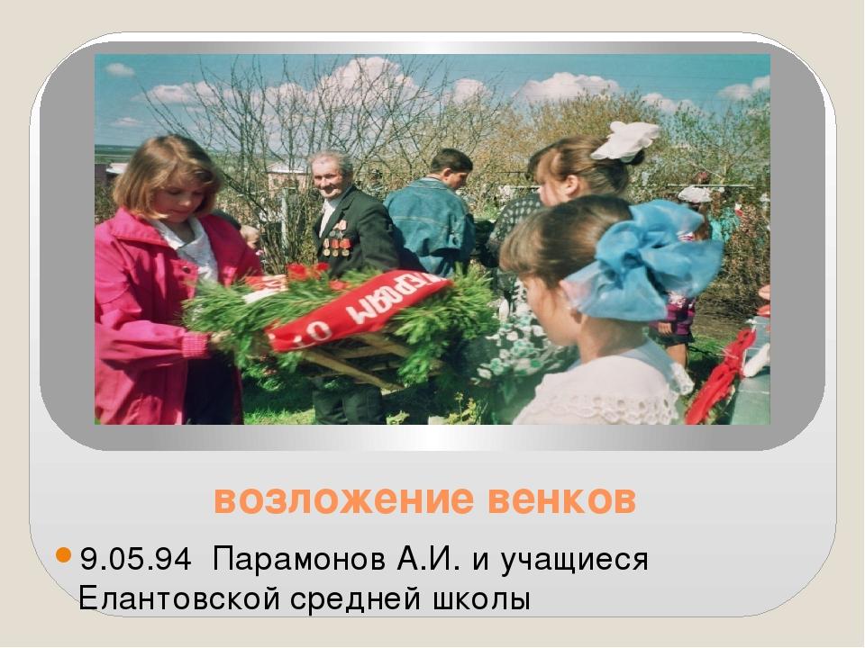 возложение венков 9.05.94 Парамонов А.И. и учащиеся Елантовской средней школы
