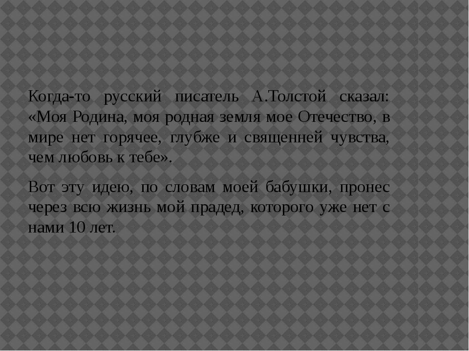 Когда-то русский писатель А.Толстой сказал: «Моя Родина, моя родная земля мое...
