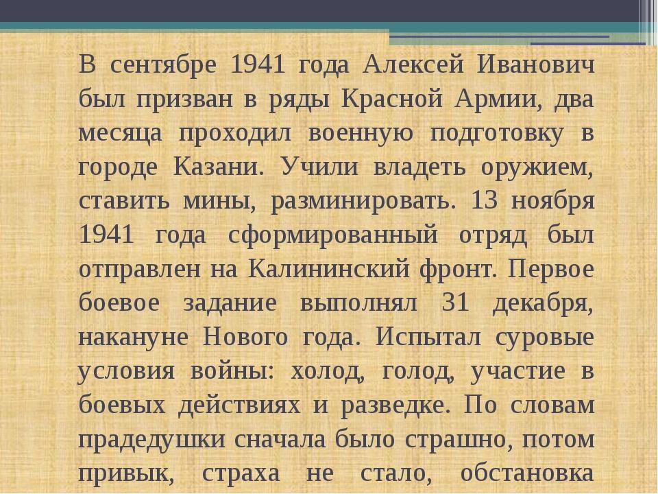 В сентябре 1941 года Алексей Иванович был призван в ряды Красной Армии, два м...