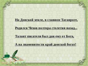 На Донской земле, в славном Таганроге, Родился Чехов полтора столетия назад..