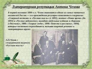 Литературная репутация Антона Чехова В первой половине 1890-х гг. Чехов стано