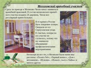 Сразу по приезде в Мелихово Чехов начал заниматься врачебной практикой. В сос