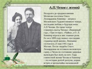 Незадолго до продажи имения Мелихово посетила Ольга Леонардовна Книппер – акт